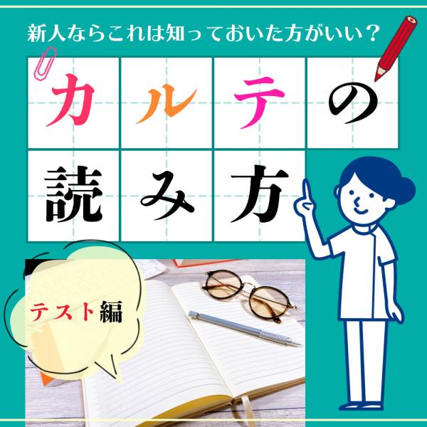 カルテの読み方【テスト編】