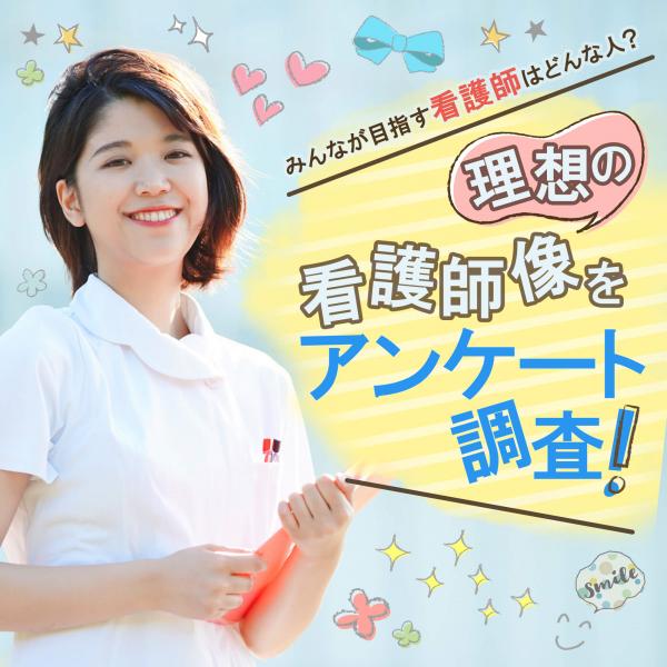 理想の看護師像をアンケート!!