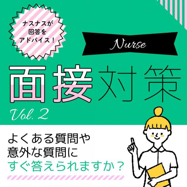 ナース面接対策Vol.2