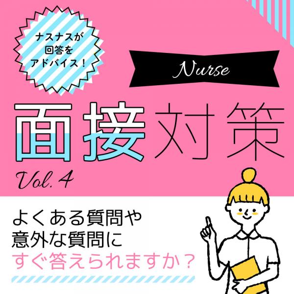 ナース面接対策Vol.4
