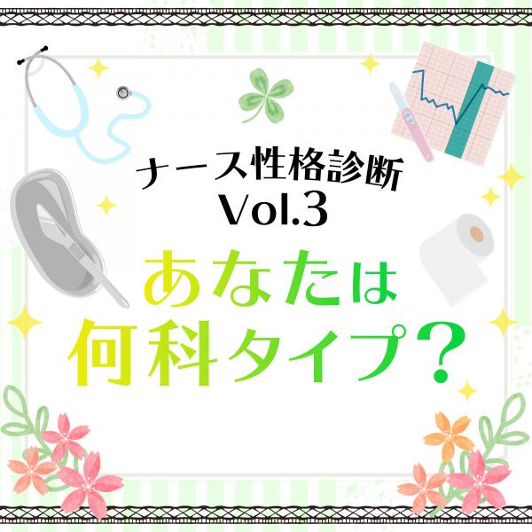 ナース性格診断Vol.3