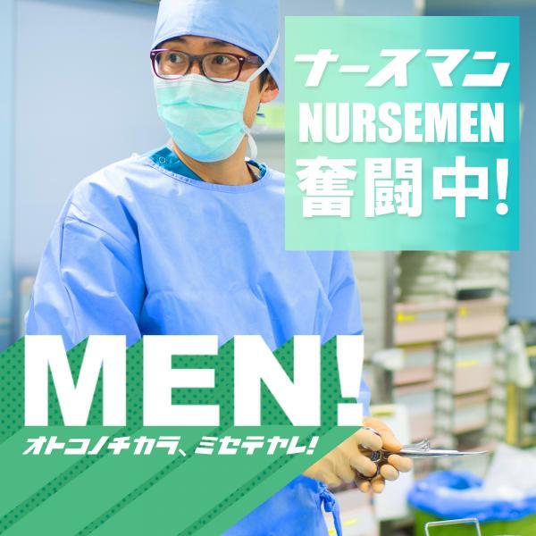 ナースマン奮闘中!!
