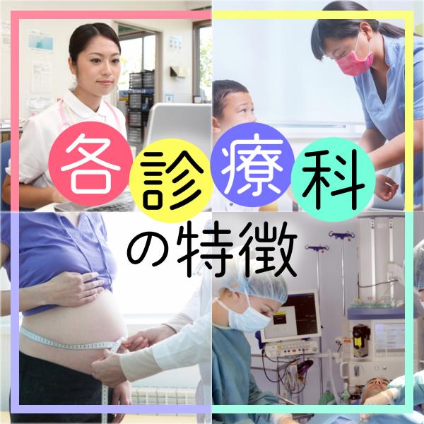 各診療科の特徴