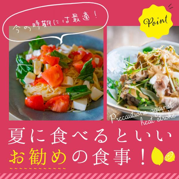 今の時期には最適!夏に食べるといいお勧めの食事!