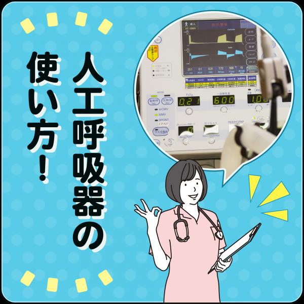 人工呼吸器の使い方!