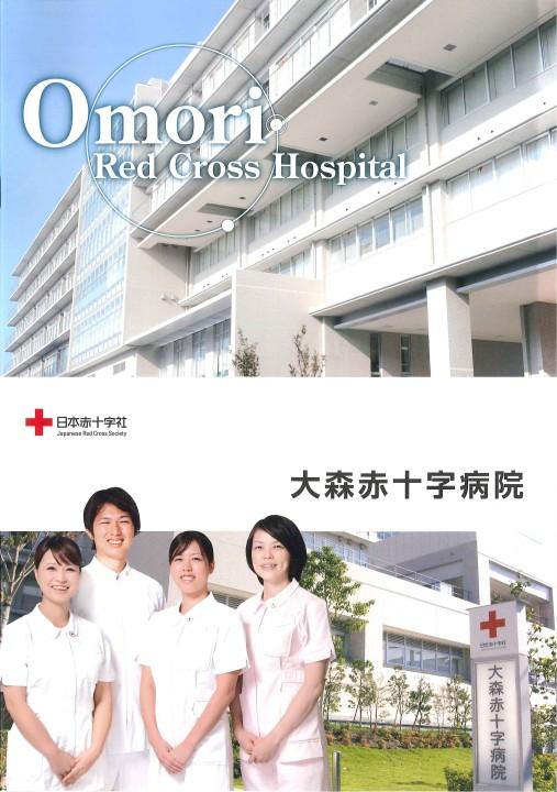 病院 大森 赤十字